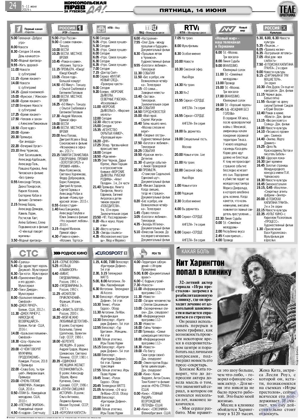 КП в Европе (газета). 2019 год, номер 23, стр. 24
