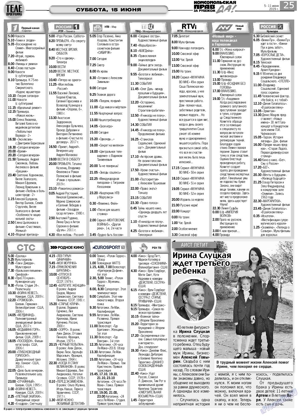 КП в Европе (газета). 2019 год, номер 23, стр. 25