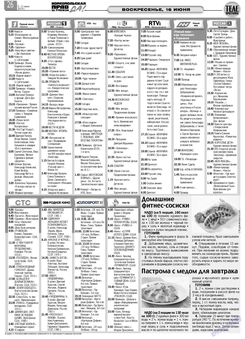 КП в Европе (газета). 2019 год, номер 23, стр. 26