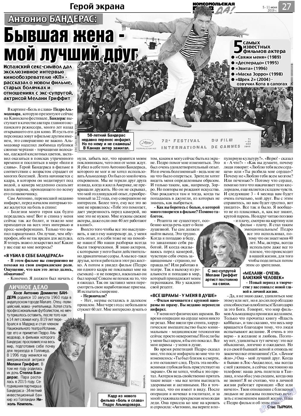 КП в Европе (газета). 2019 год, номер 23, стр. 27