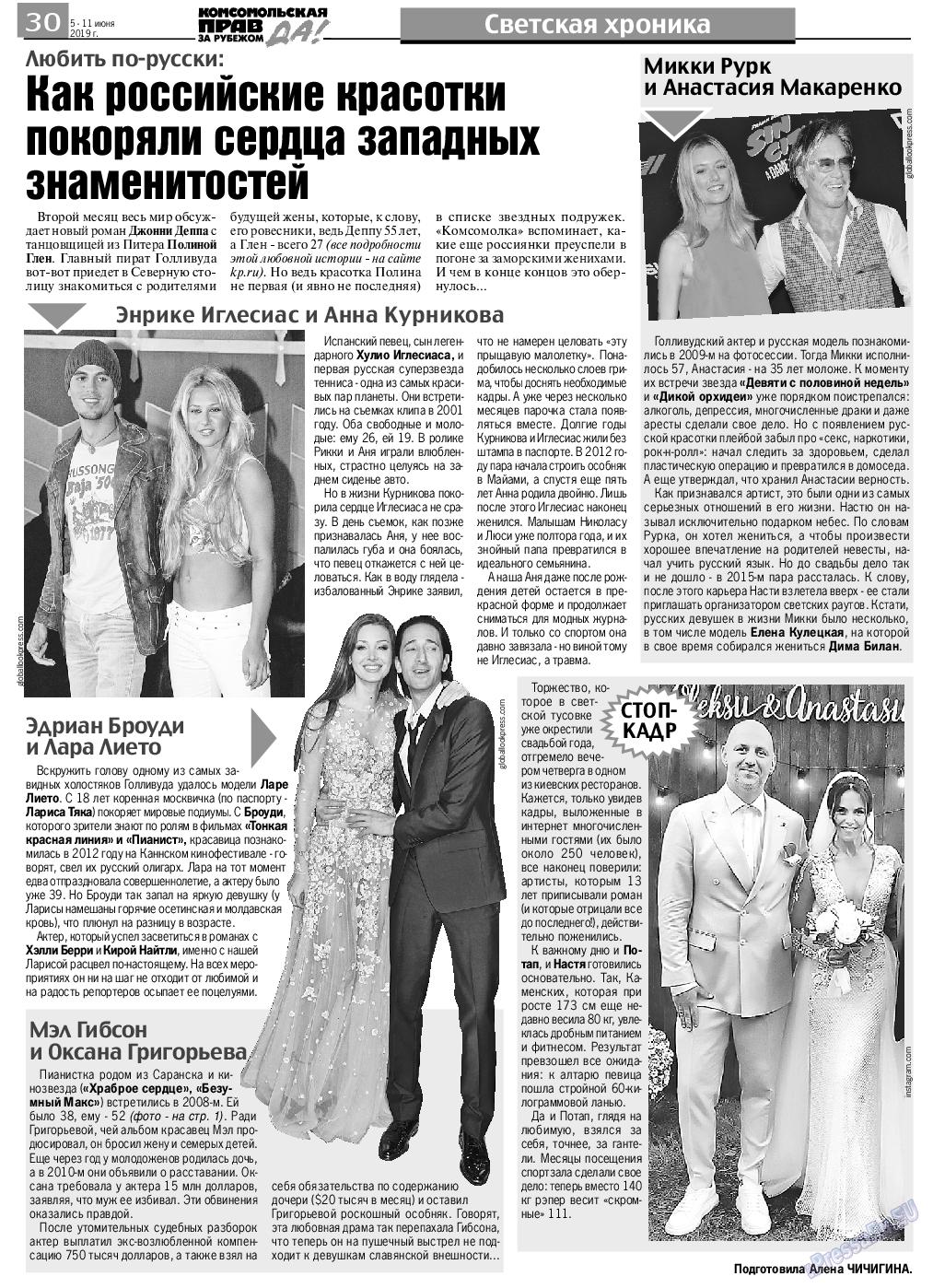 КП в Европе (газета). 2019 год, номер 23, стр. 30