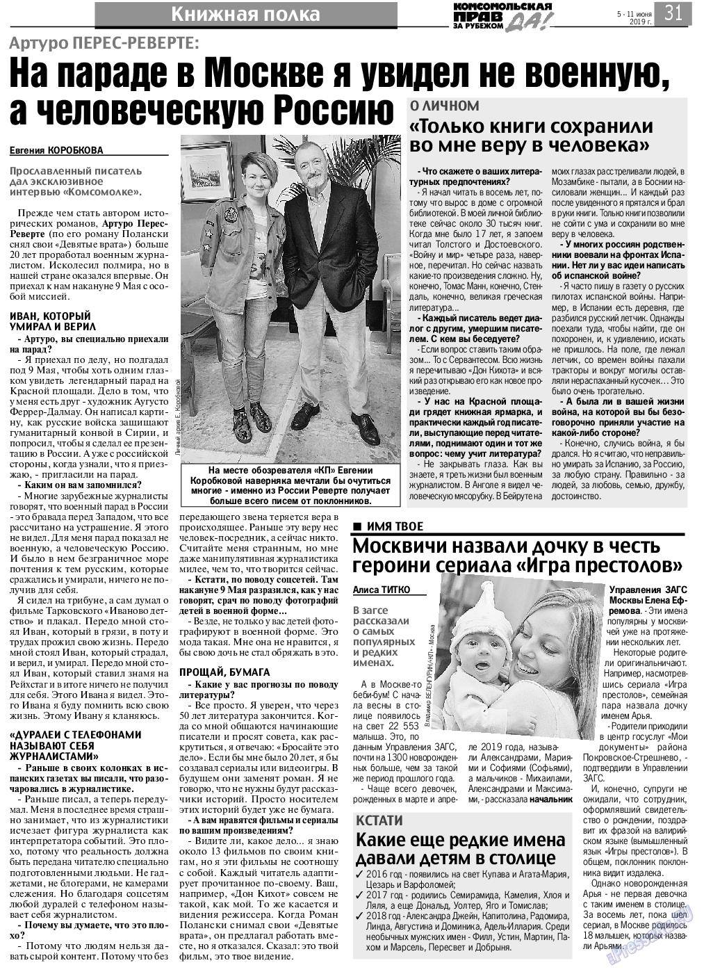 КП в Европе (газета). 2019 год, номер 23, стр. 31