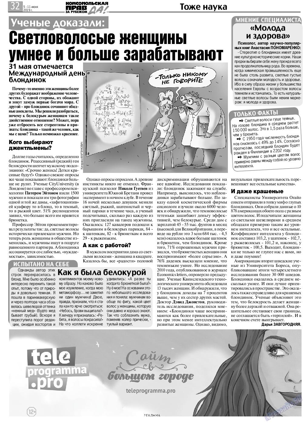 КП в Европе (газета). 2019 год, номер 23, стр. 32
