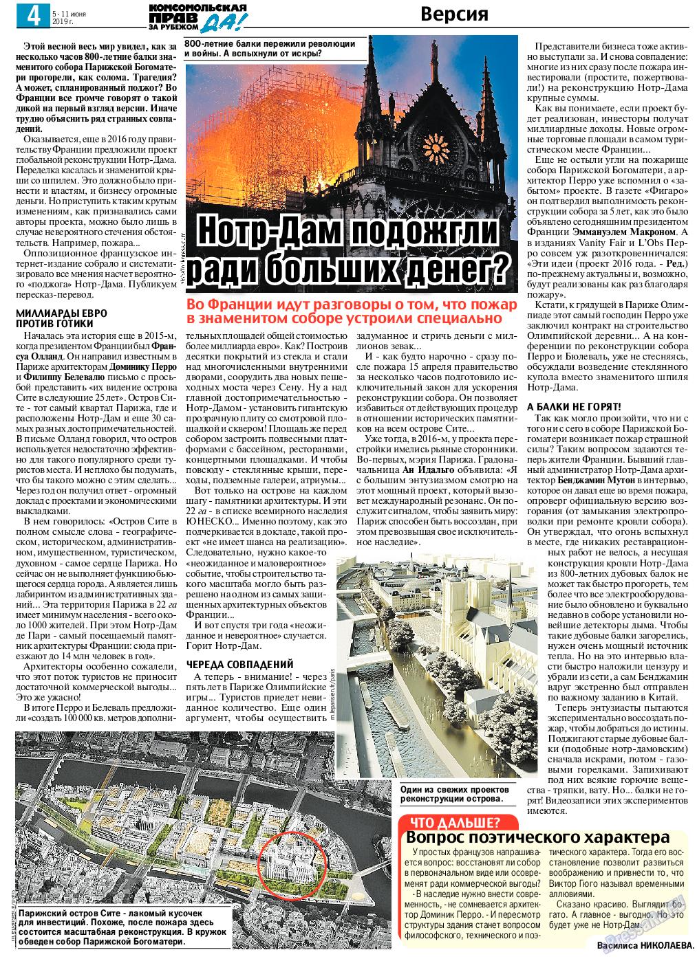 КП в Европе (газета). 2019 год, номер 23, стр. 4
