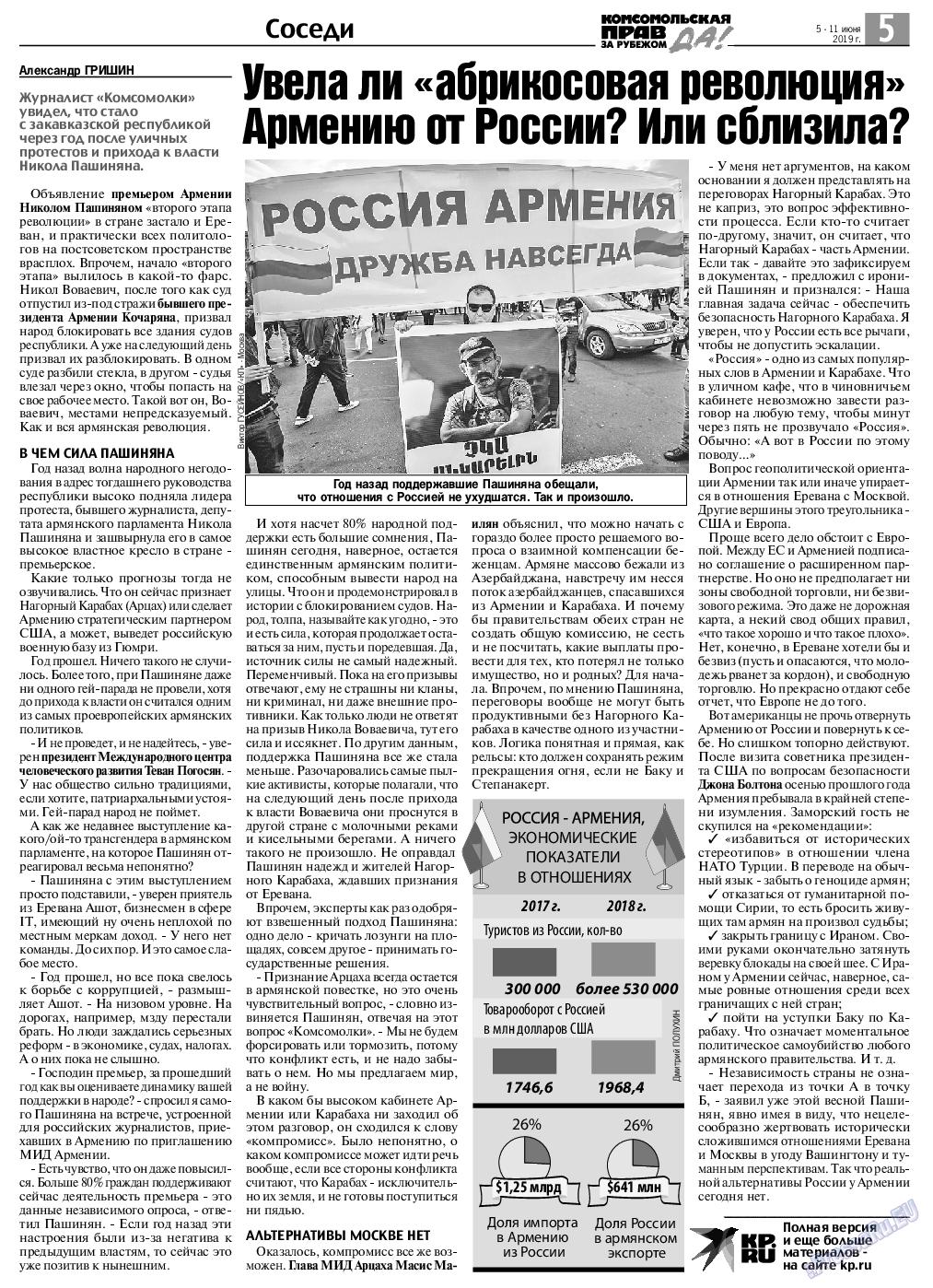 КП в Европе (газета). 2019 год, номер 23, стр. 5