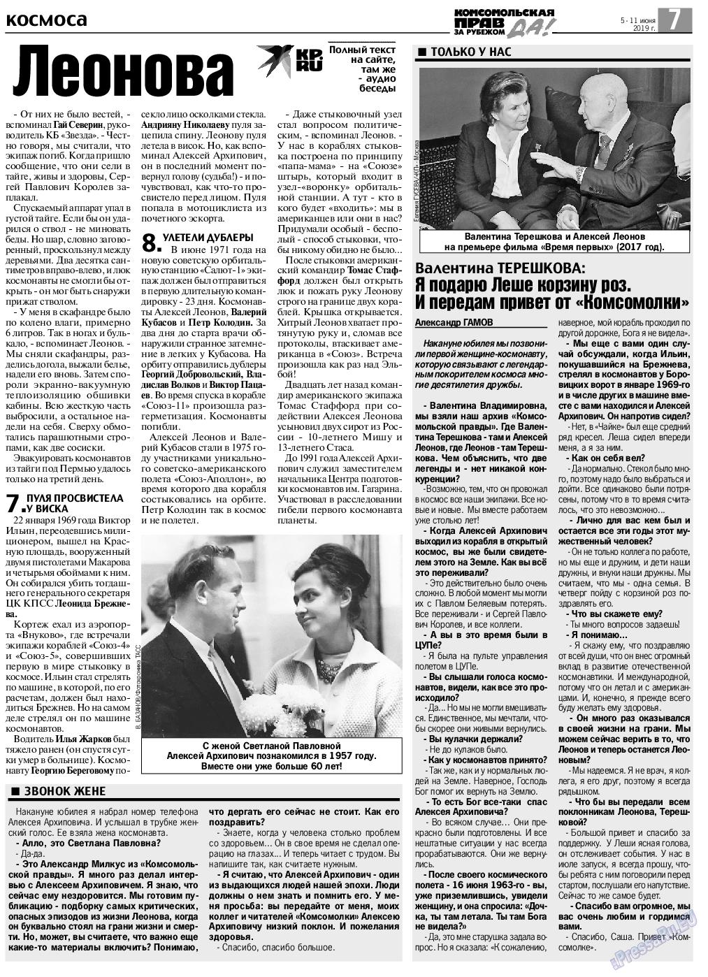 КП в Европе (газета). 2019 год, номер 23, стр. 7