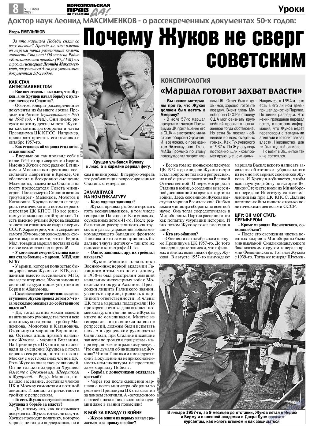 КП в Европе (газета). 2019 год, номер 23, стр. 8