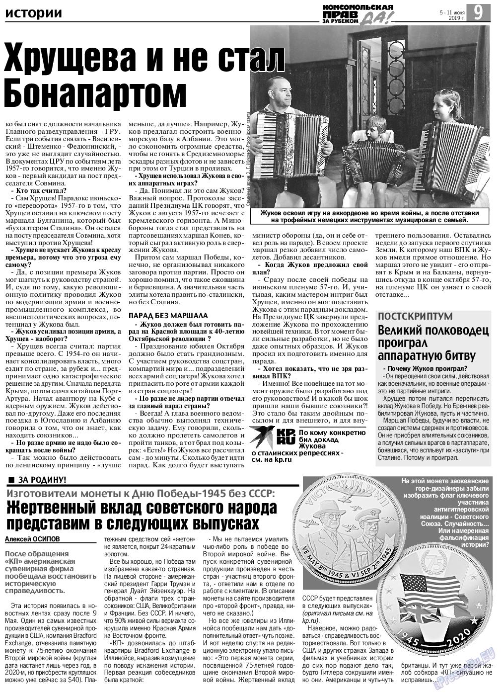 КП в Европе (газета). 2019 год, номер 23, стр. 9