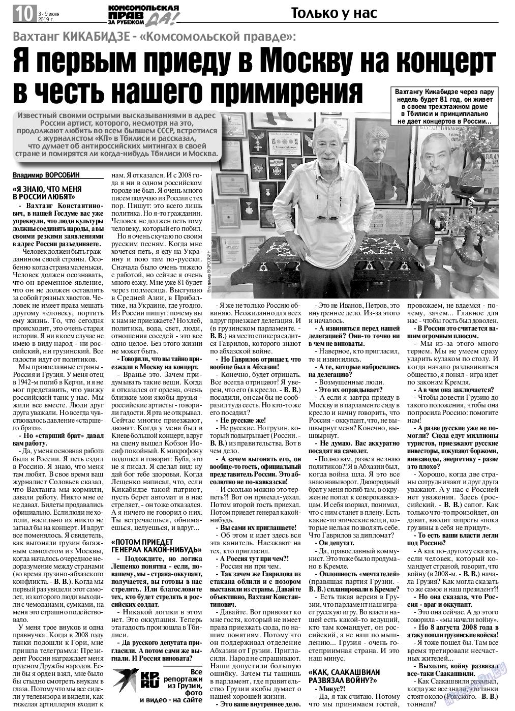 КП в Европе (газета). 2019 год, номер 27, стр. 10