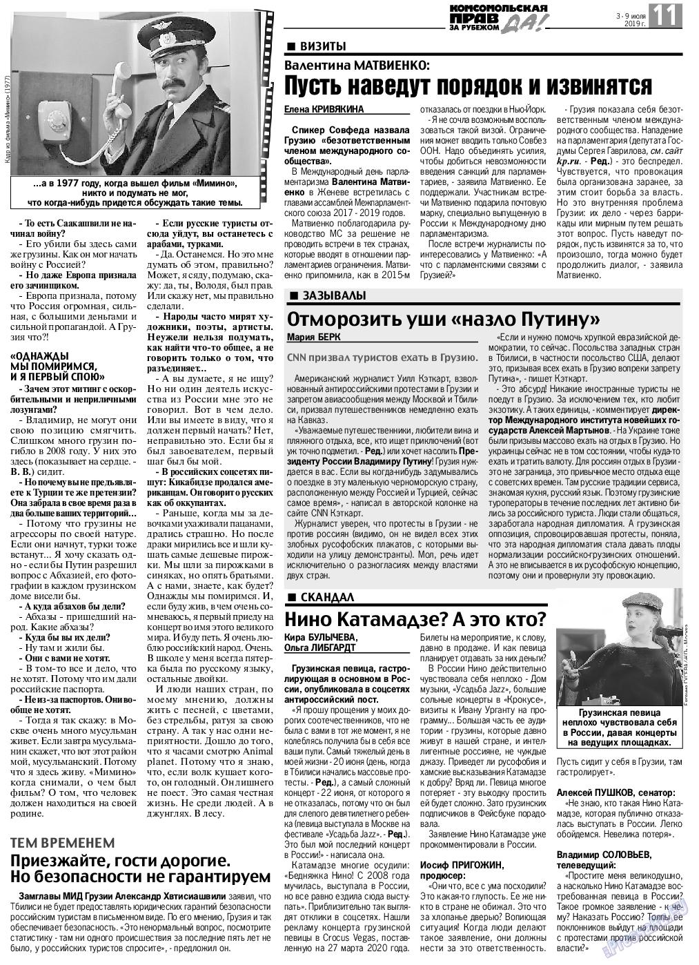 КП в Европе (газета). 2019 год, номер 27, стр. 11