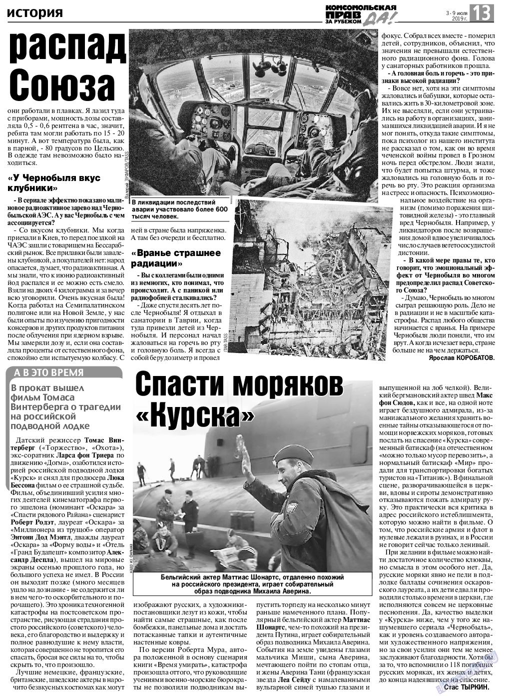 КП в Европе (газета). 2019 год, номер 27, стр. 13
