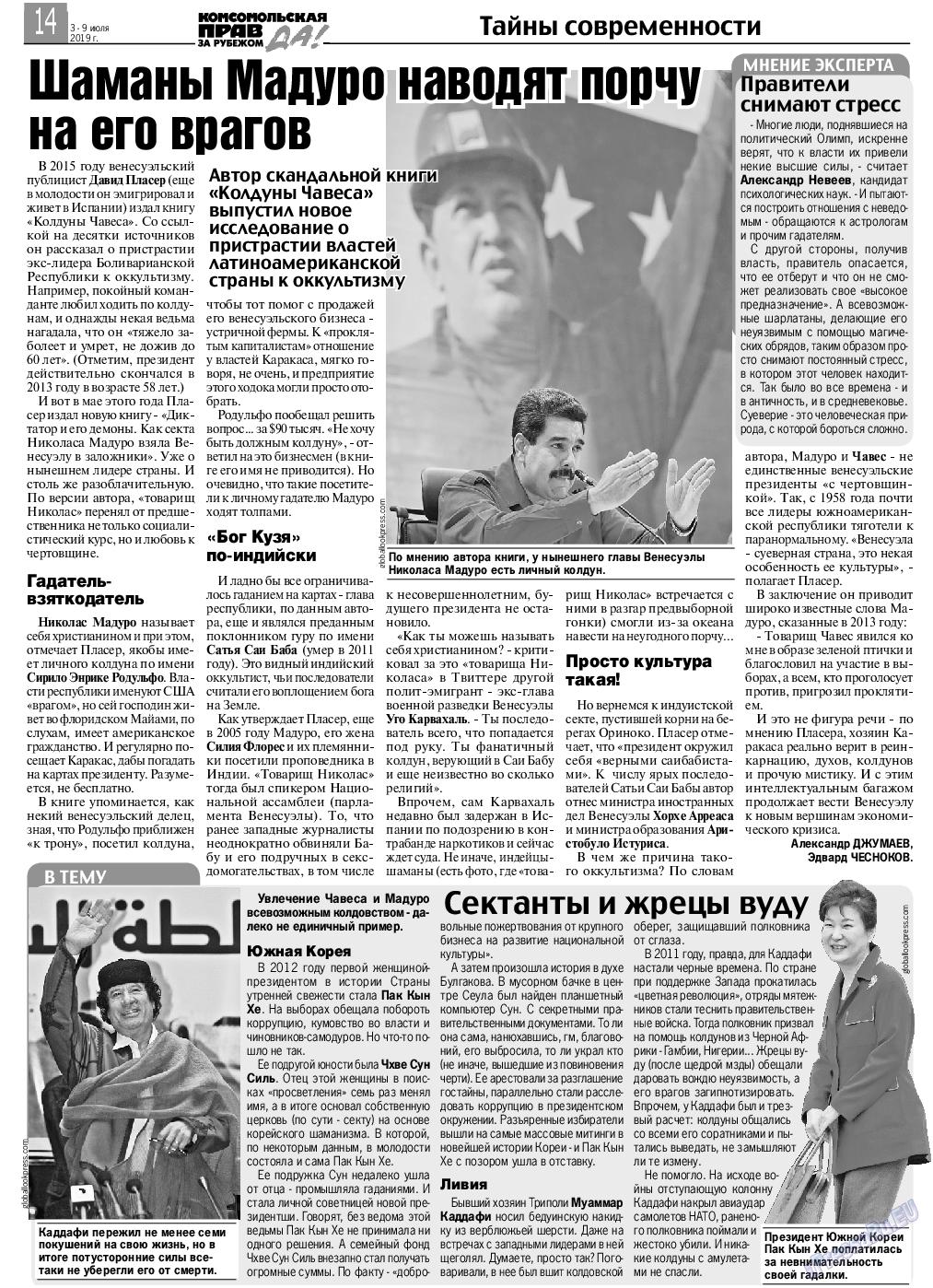 КП в Европе (газета). 2019 год, номер 27, стр. 14