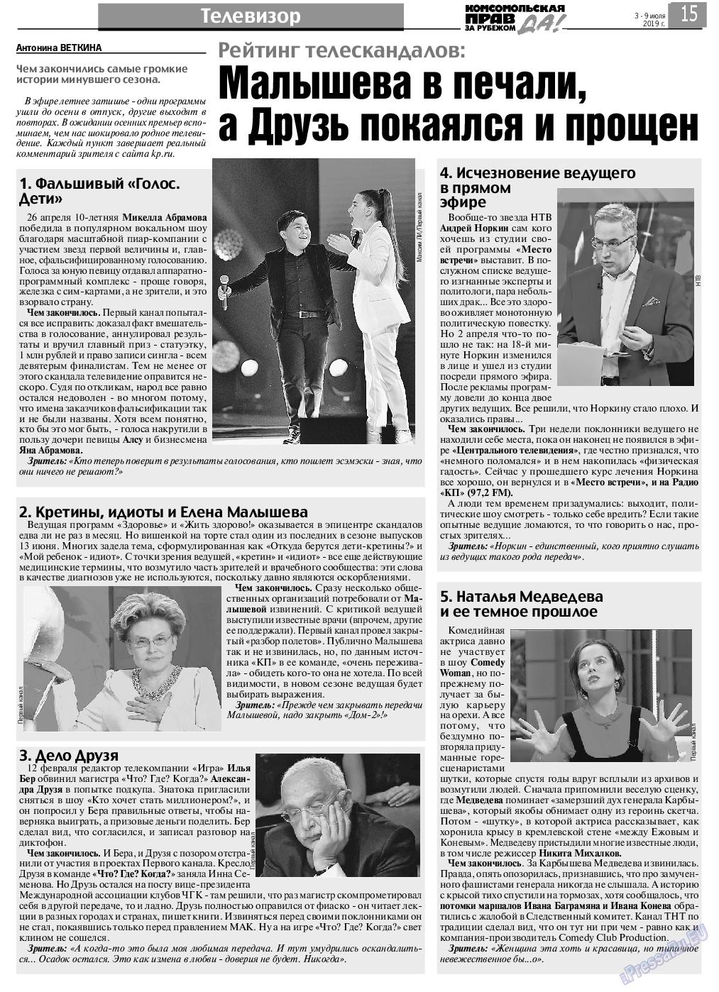 КП в Европе (газета). 2019 год, номер 27, стр. 15