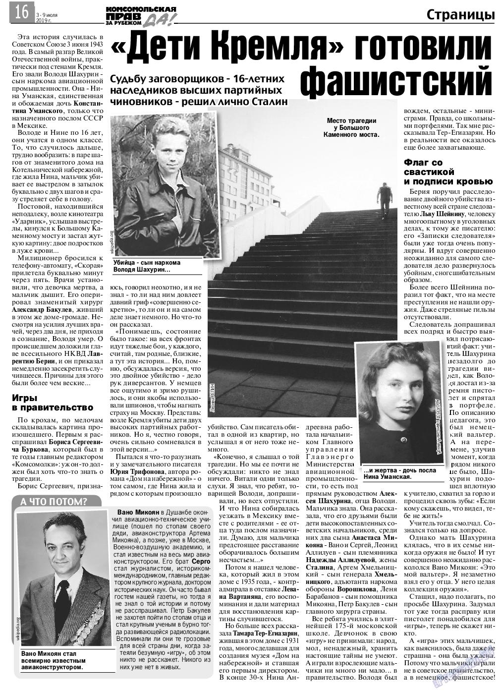КП в Европе (газета). 2019 год, номер 27, стр. 16