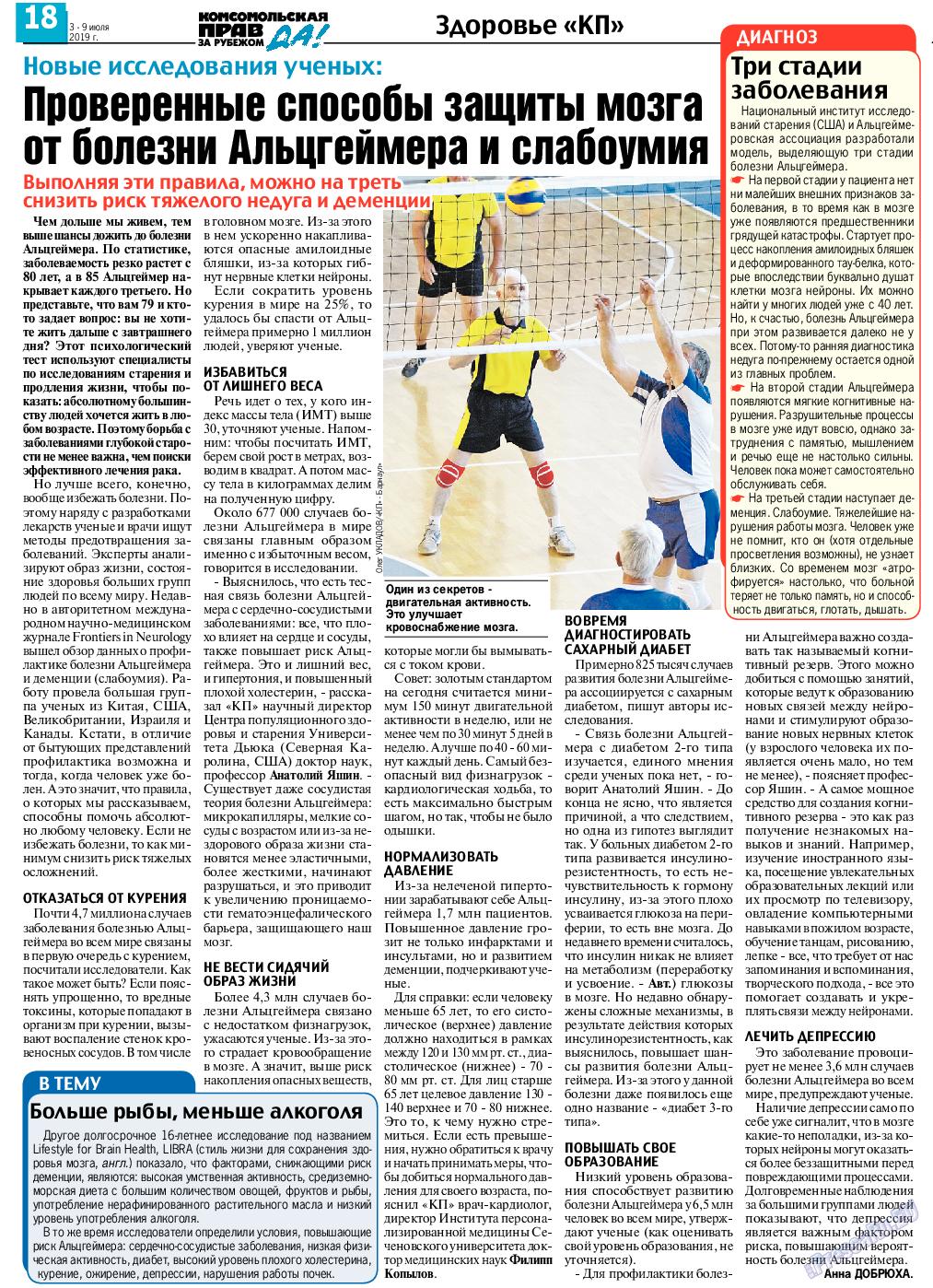 КП в Европе (газета). 2019 год, номер 27, стр. 18