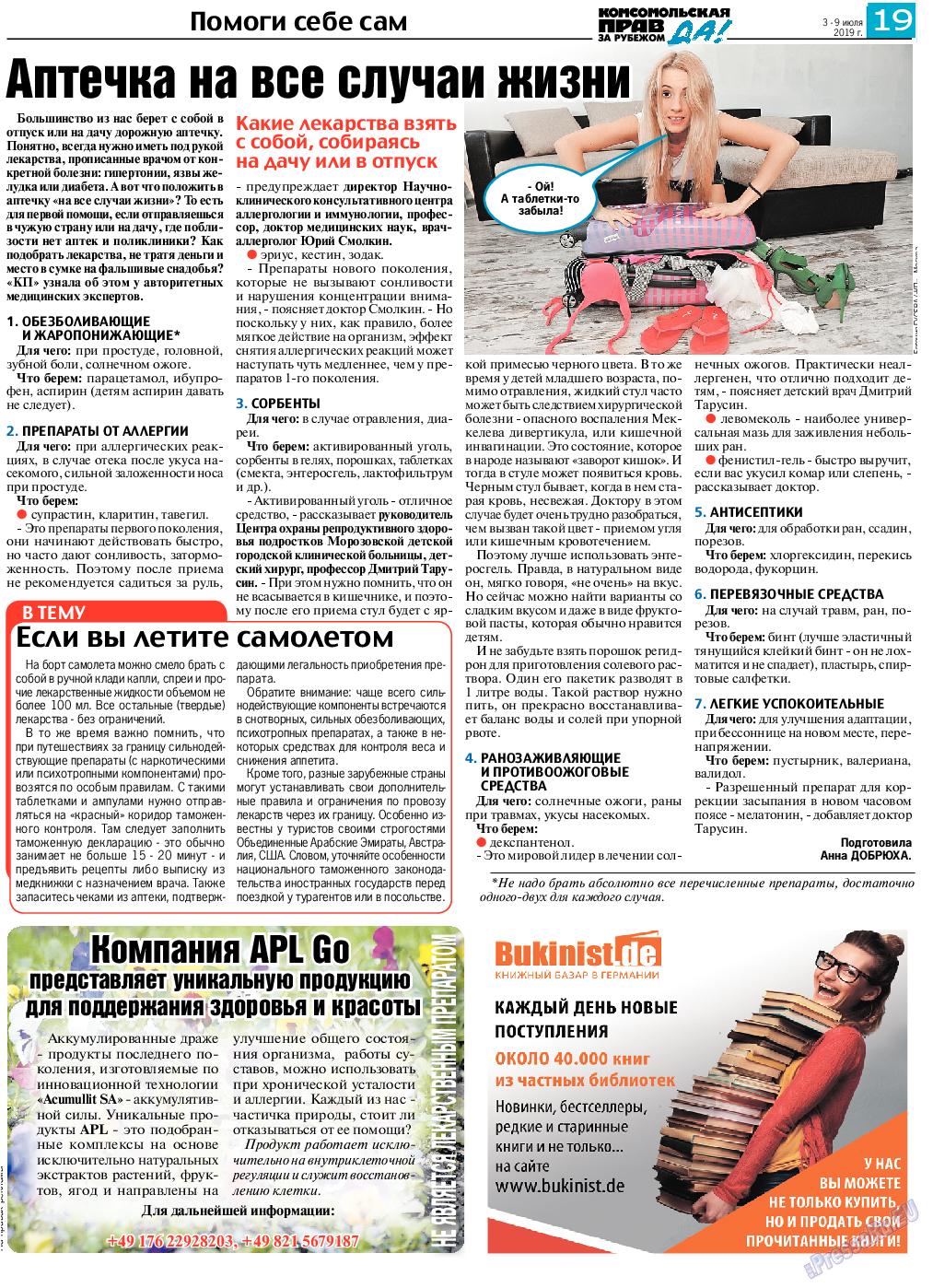 КП в Европе (газета). 2019 год, номер 27, стр. 19