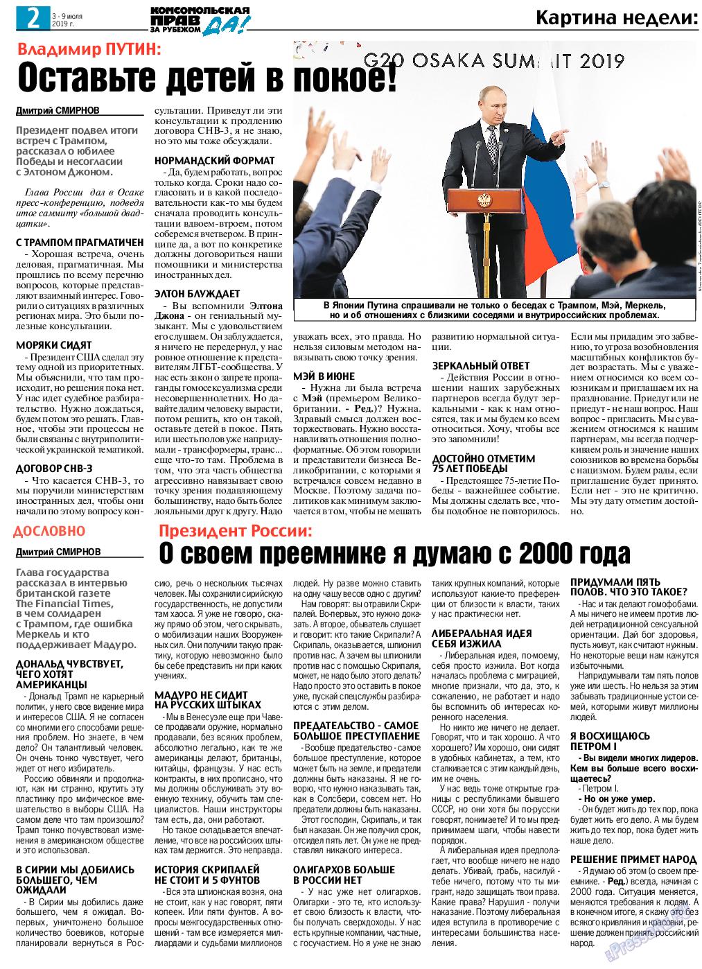 КП в Европе (газета). 2019 год, номер 27, стр. 2