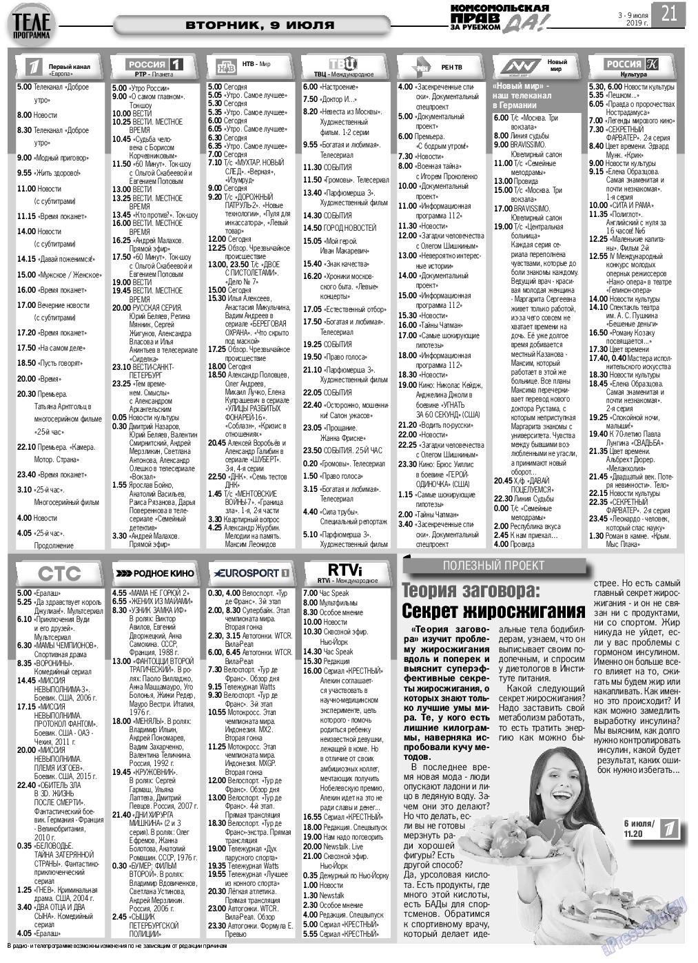 КП в Европе (газета). 2019 год, номер 27, стр. 21