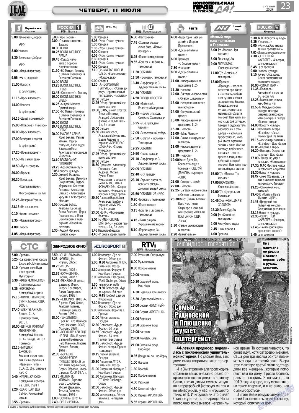 КП в Европе (газета). 2019 год, номер 27, стр. 23