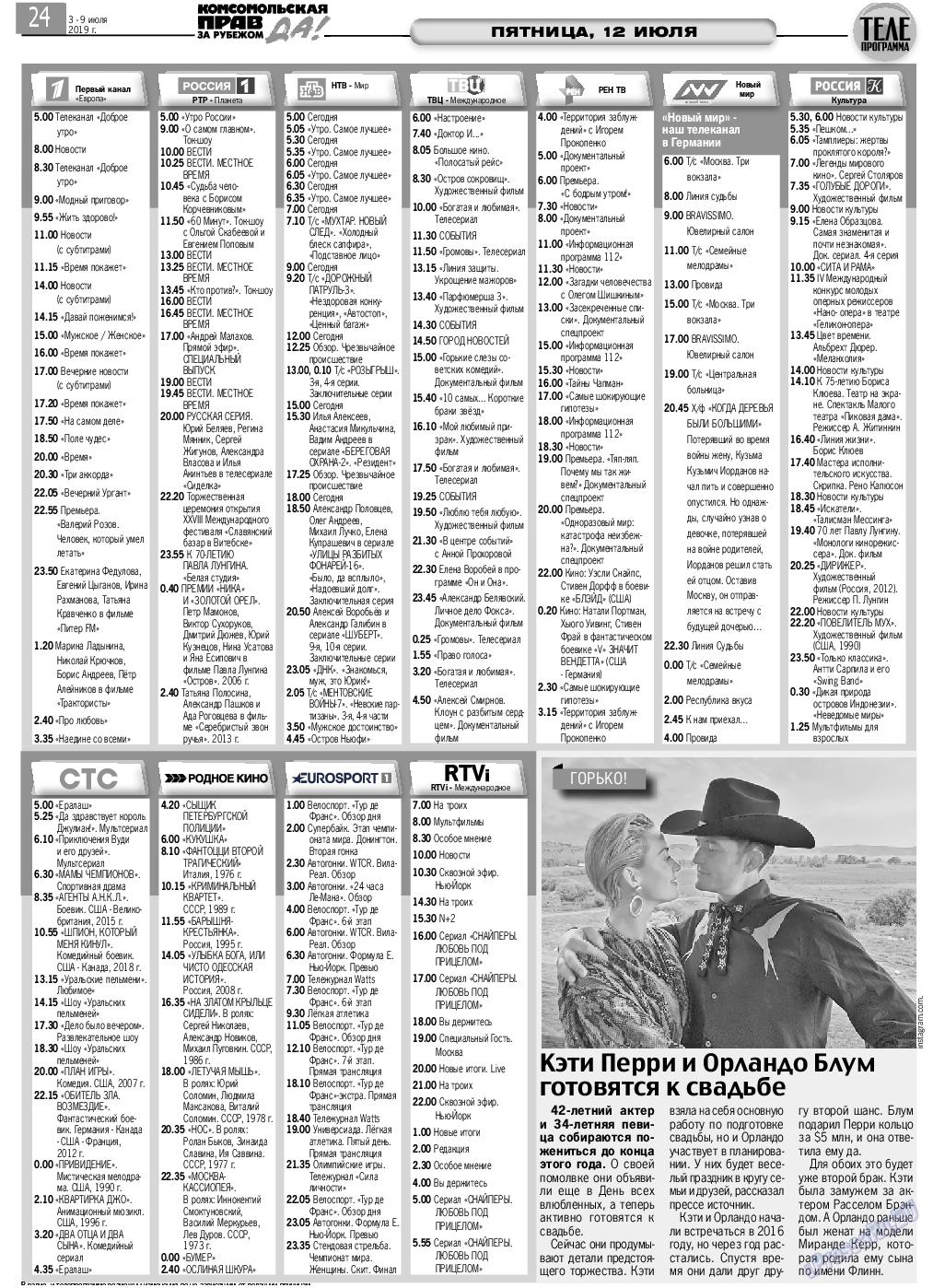 КП в Европе (газета). 2019 год, номер 27, стр. 24