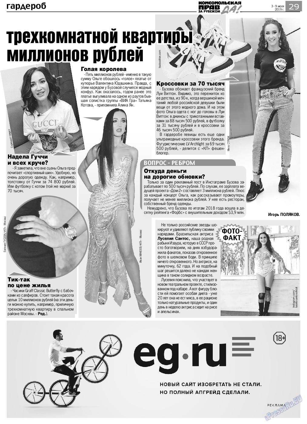 КП в Европе (газета). 2019 год, номер 27, стр. 29