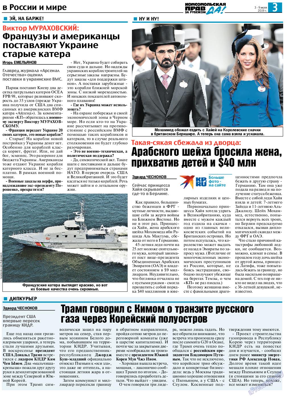 КП в Европе (газета). 2019 год, номер 27, стр. 3