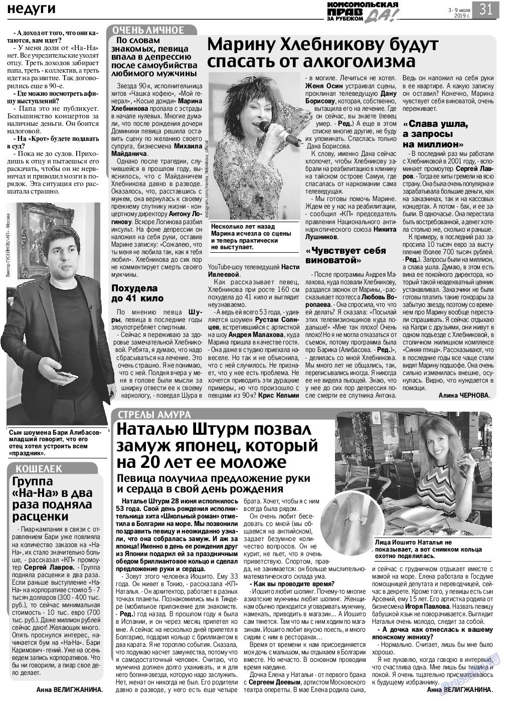 КП в Европе (газета). 2019 год, номер 27, стр. 31