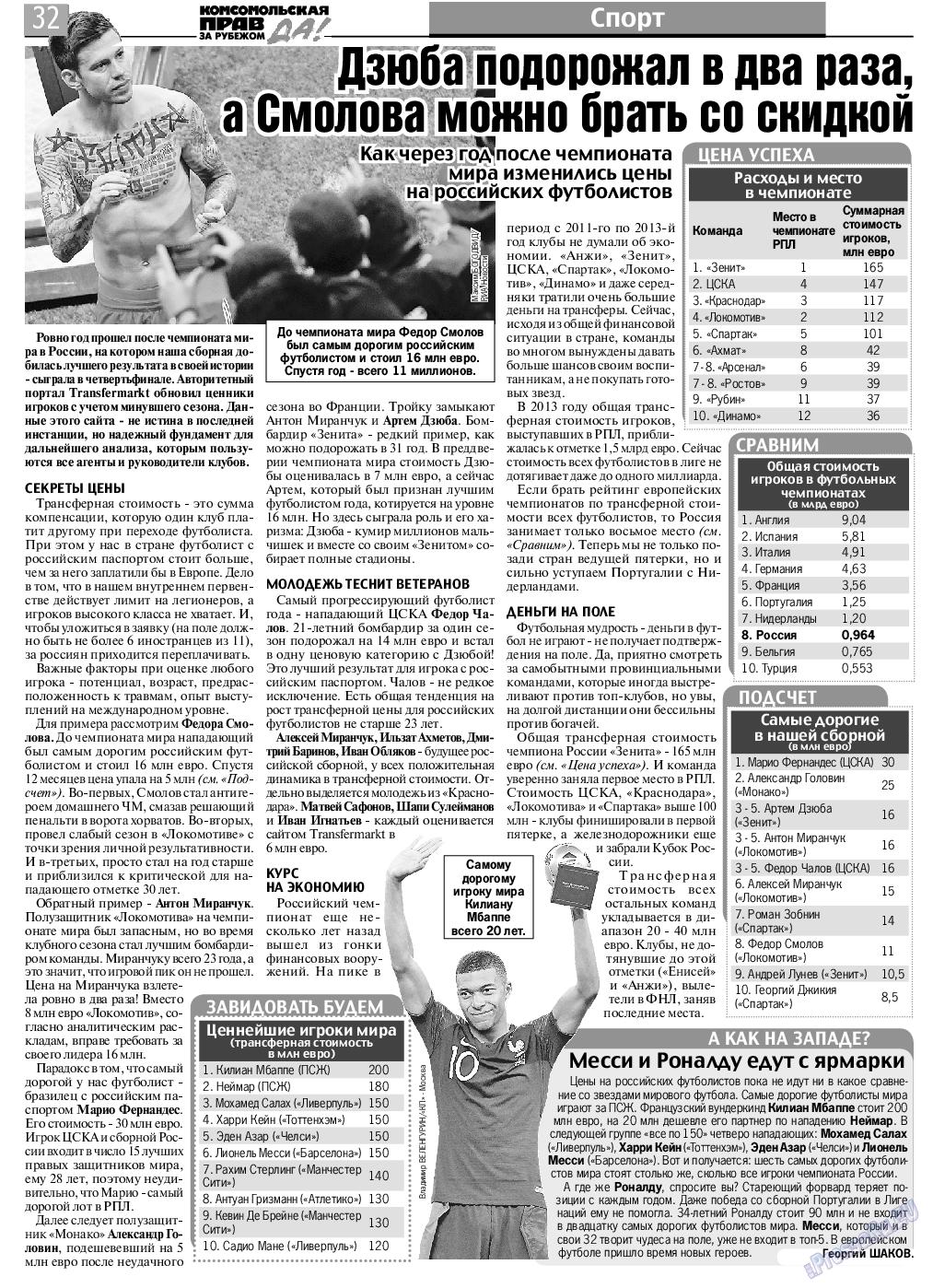 КП в Европе (газета). 2019 год, номер 27, стр. 32