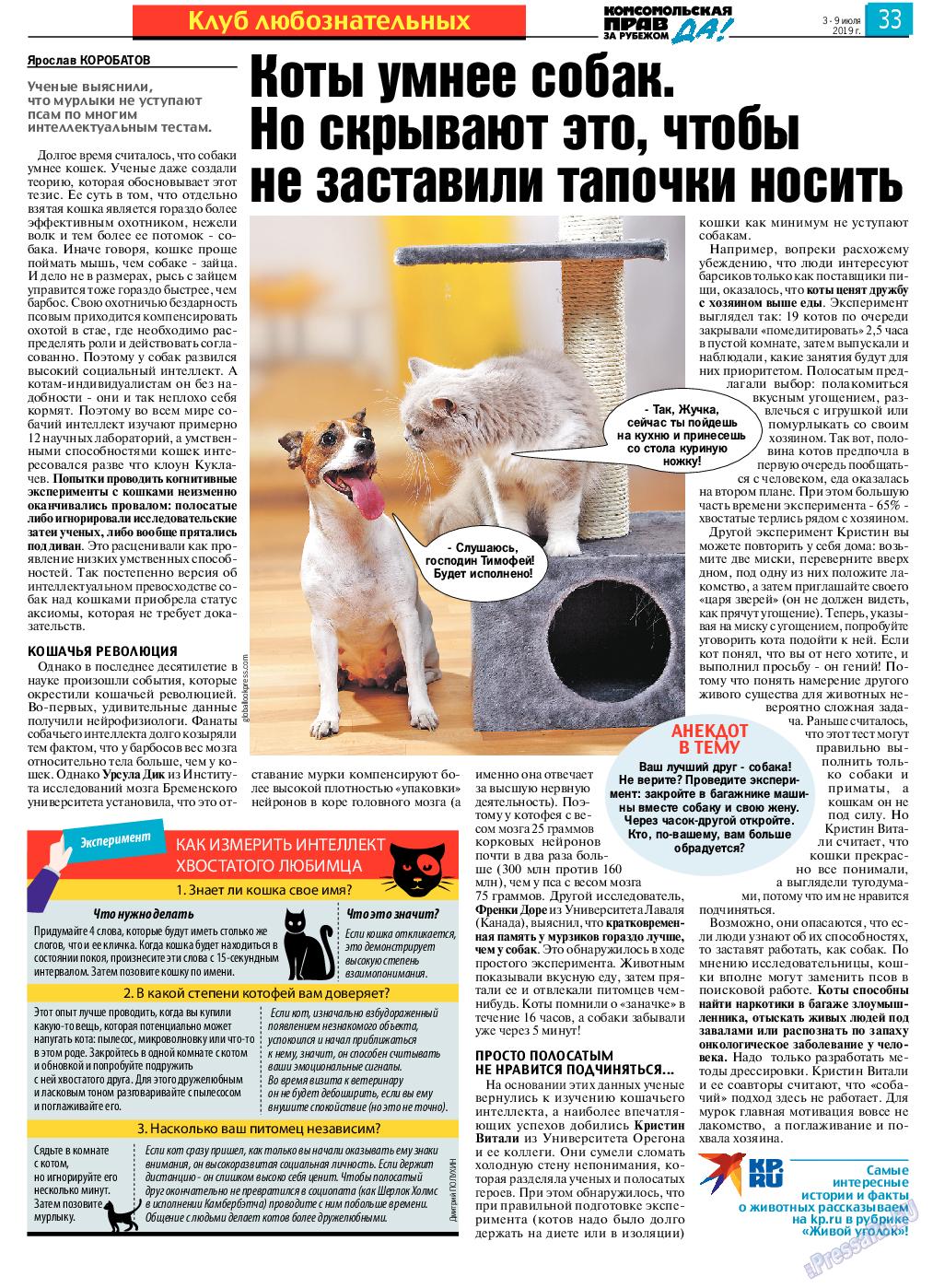 КП в Европе (газета). 2019 год, номер 27, стр. 33