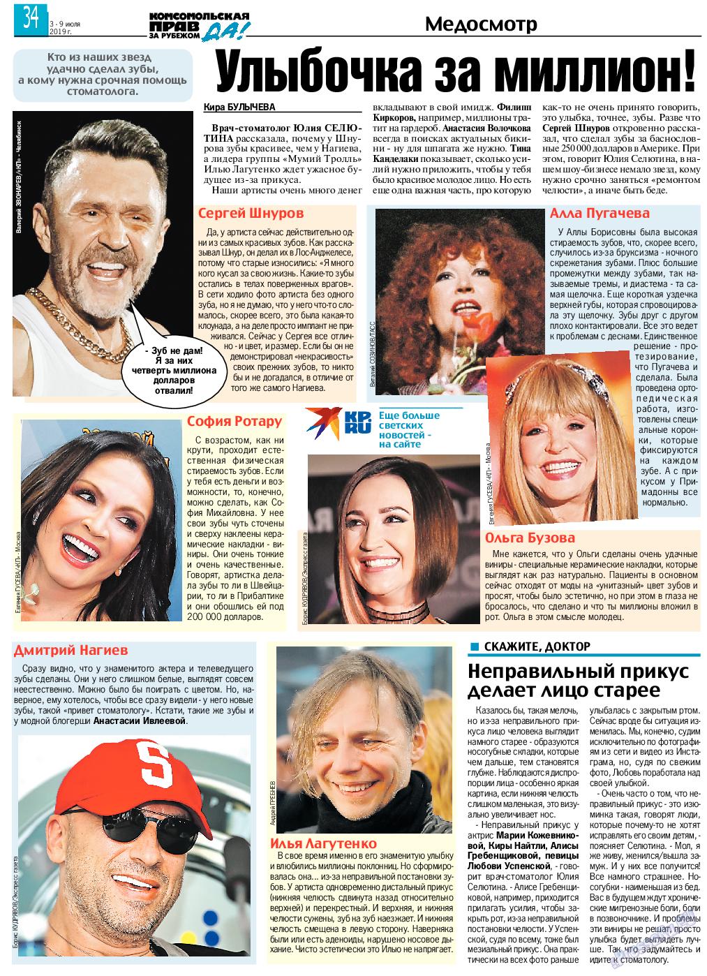 КП в Европе (газета). 2019 год, номер 27, стр. 34