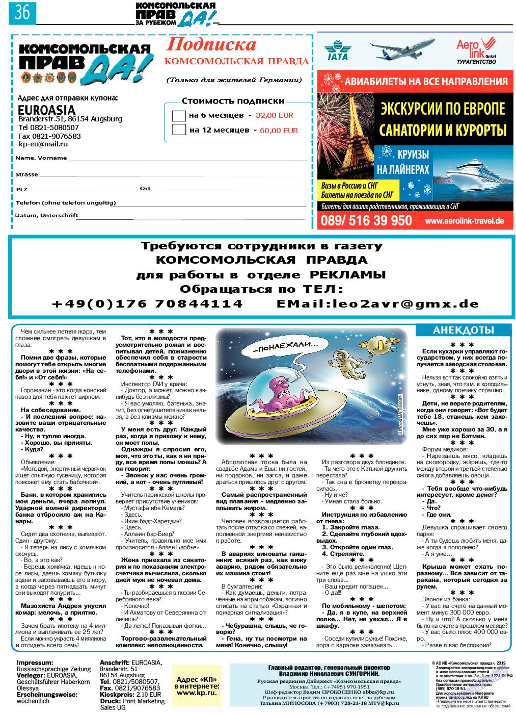 КП в Европе (газета). 2019 год, номер 27, стр. 36