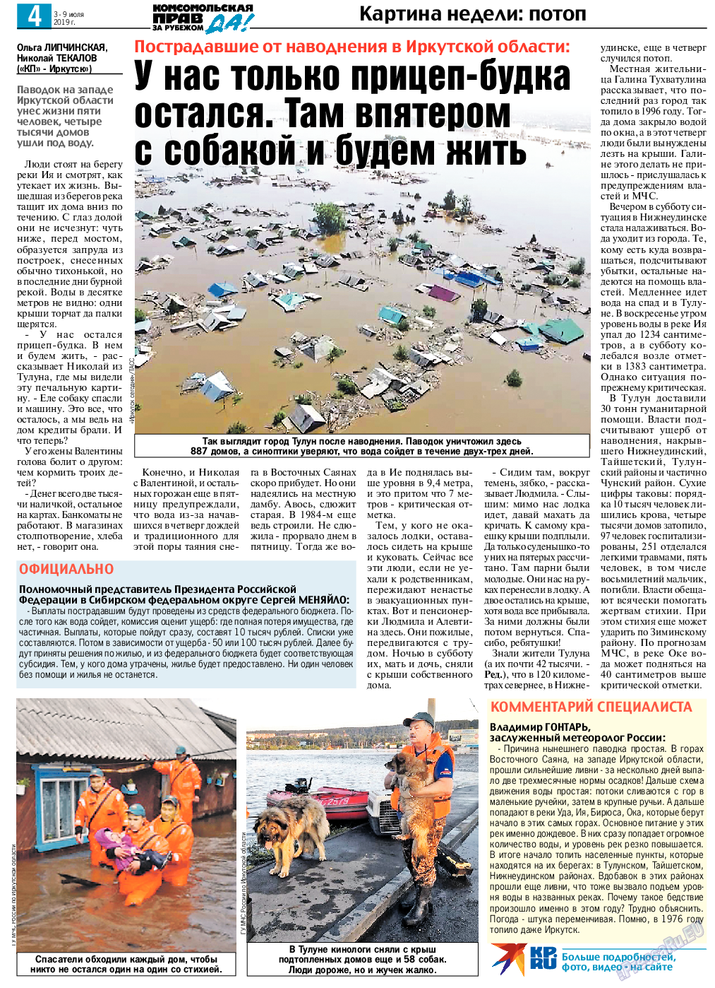 КП в Европе (газета). 2019 год, номер 27, стр. 4