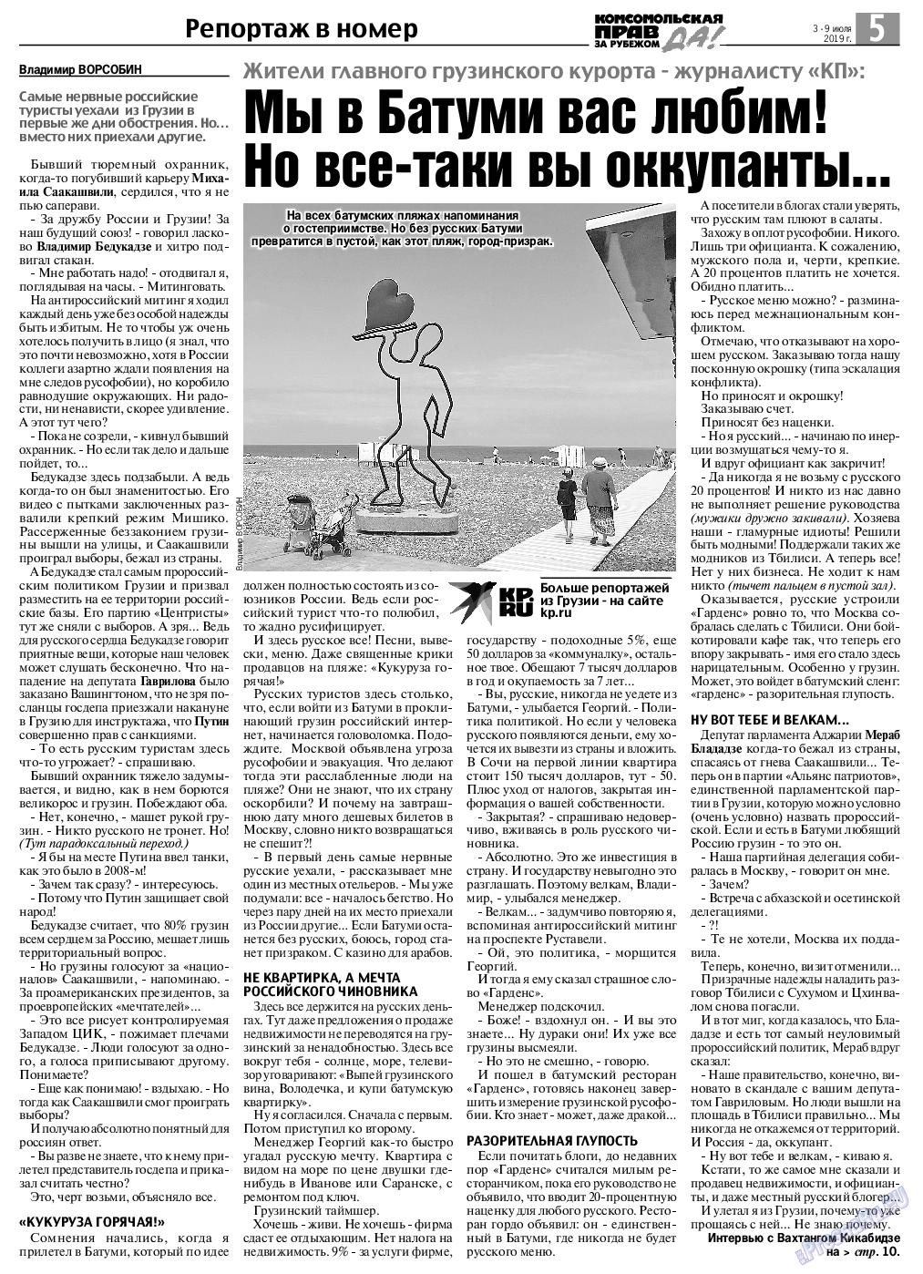 КП в Европе (газета). 2019 год, номер 27, стр. 5