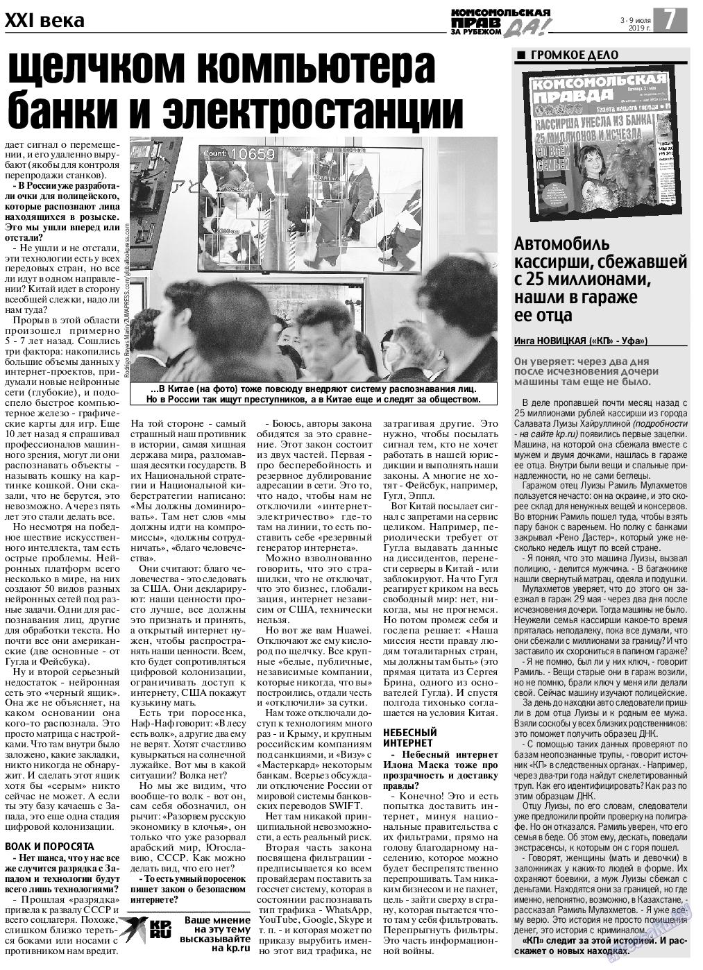 КП в Европе (газета). 2019 год, номер 27, стр. 7
