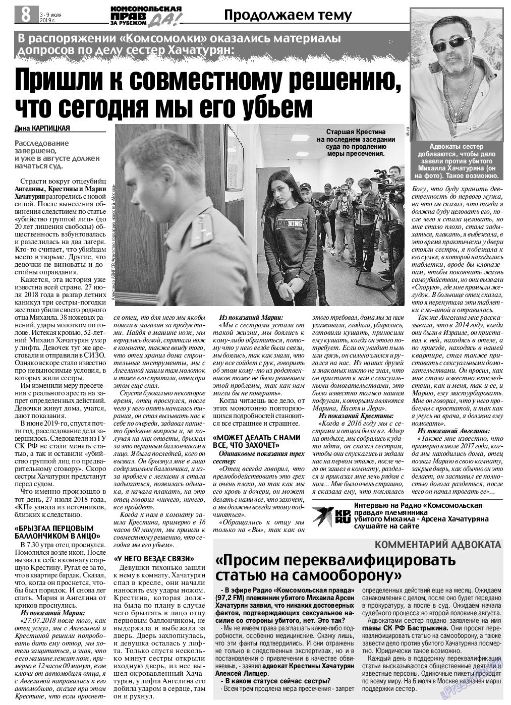 КП в Европе (газета). 2019 год, номер 27, стр. 8