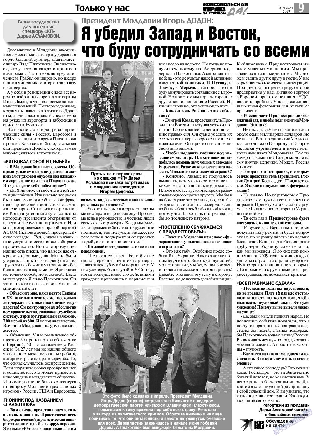 КП в Европе (газета). 2019 год, номер 27, стр. 9