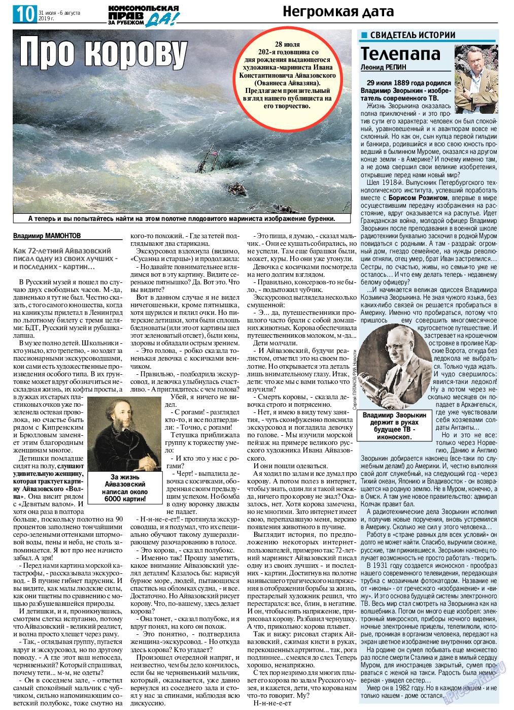 КП в Европе (газета). 2019 год, номер 31, стр. 10