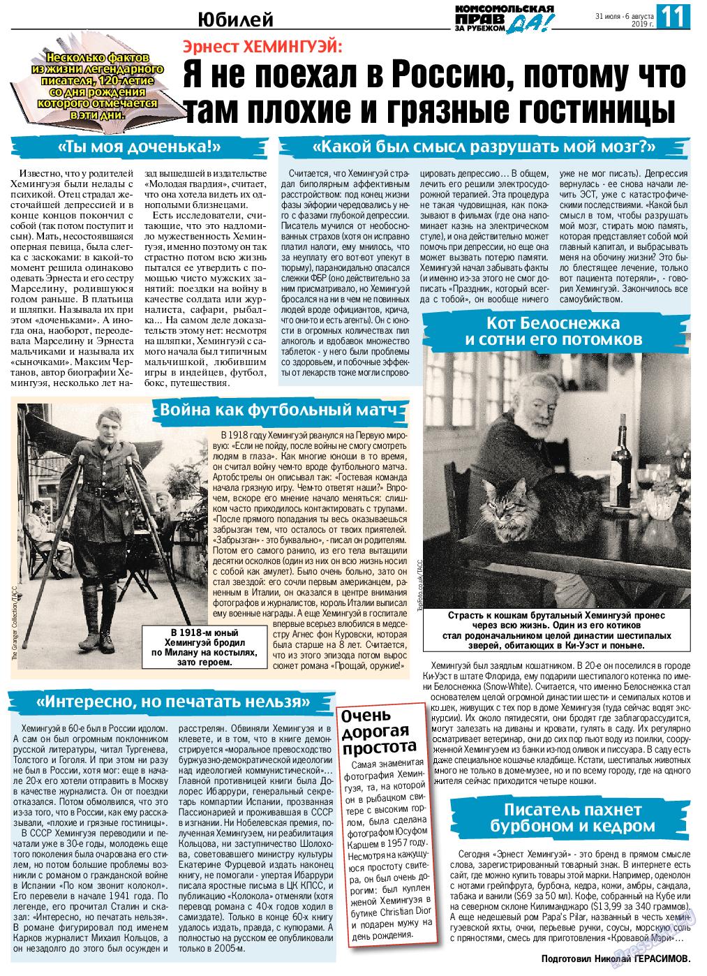 КП в Европе (газета). 2019 год, номер 31, стр. 11