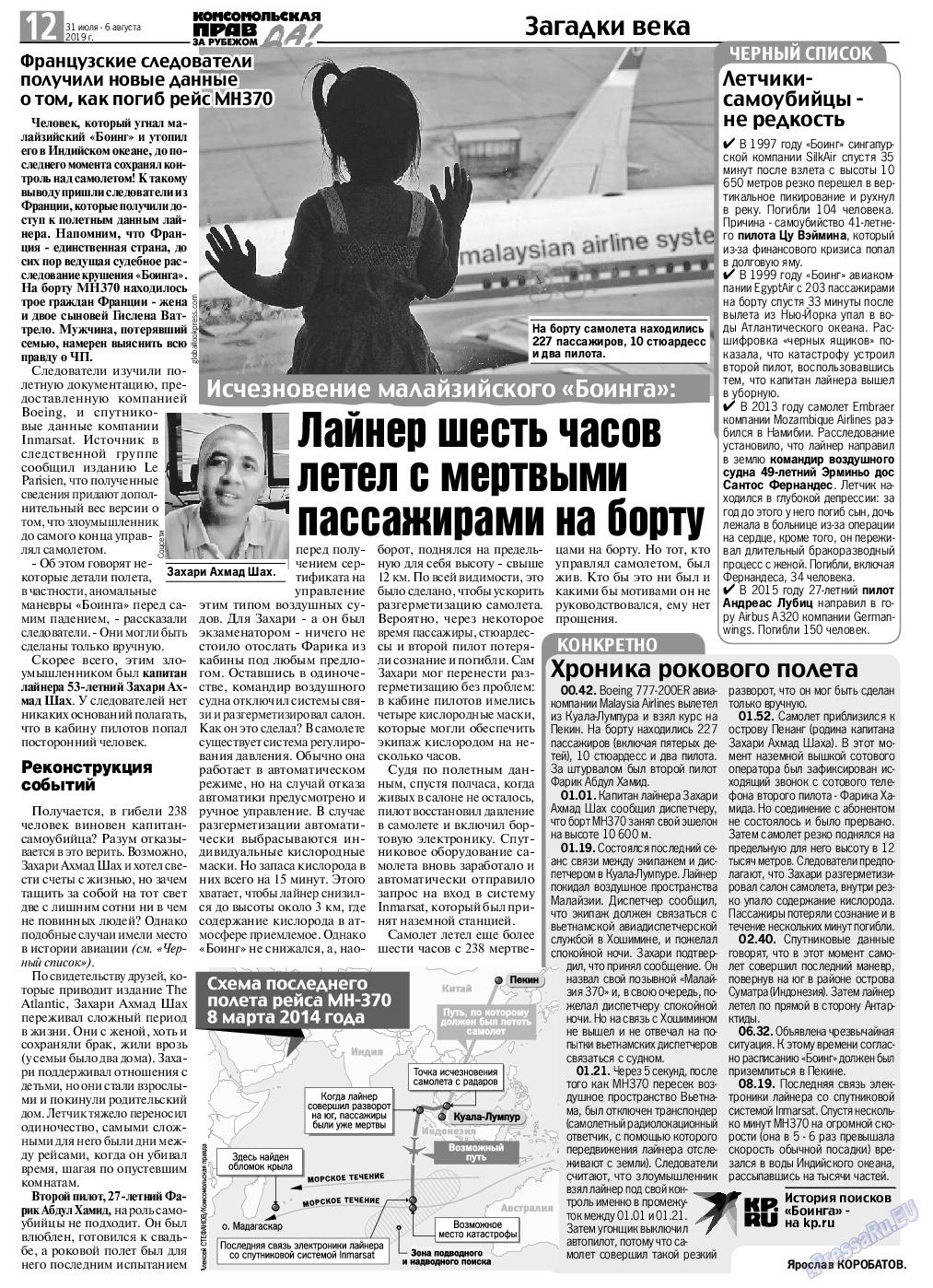 КП в Европе (газета). 2019 год, номер 31, стр. 12