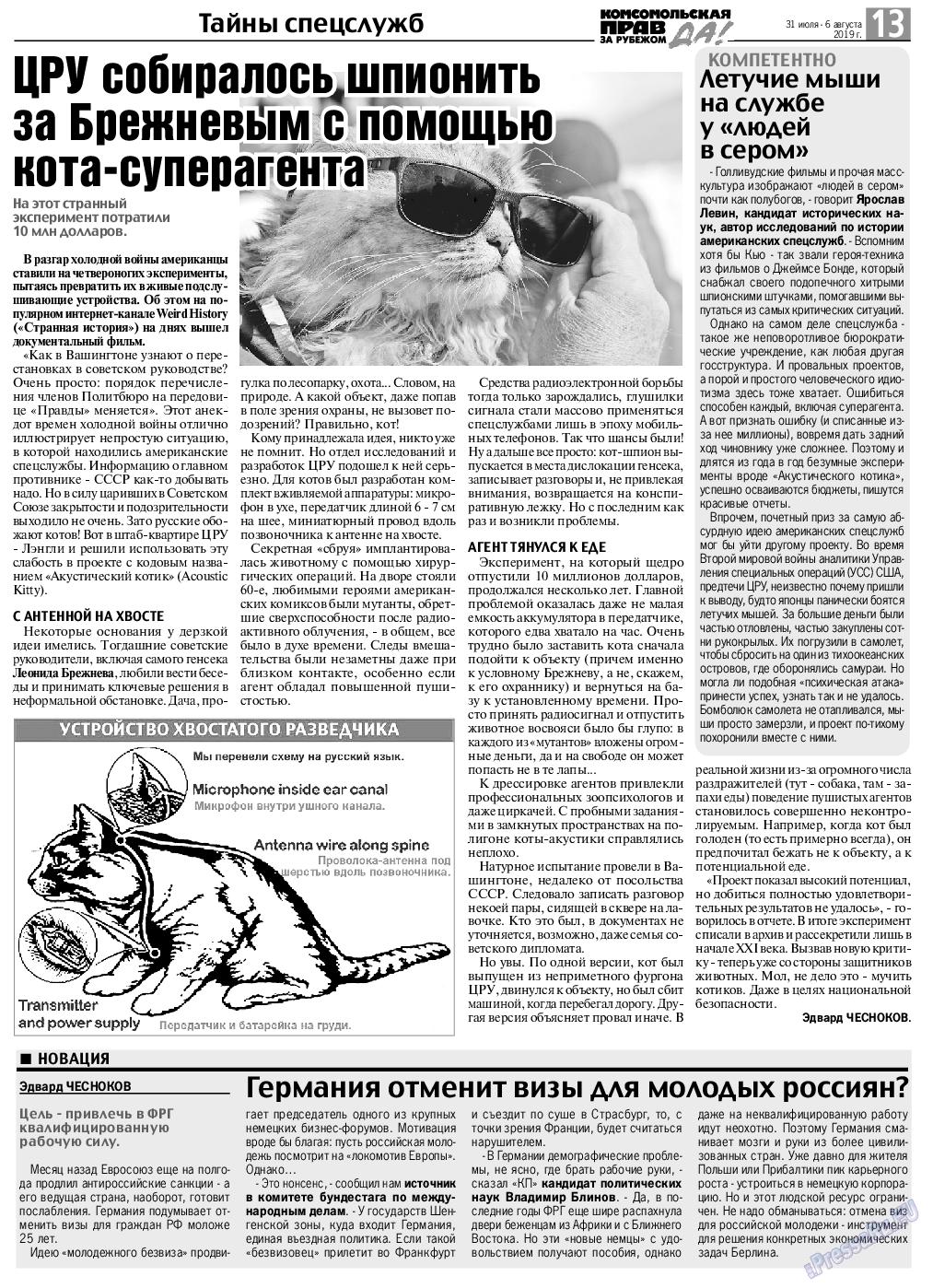 КП в Европе (газета). 2019 год, номер 31, стр. 13