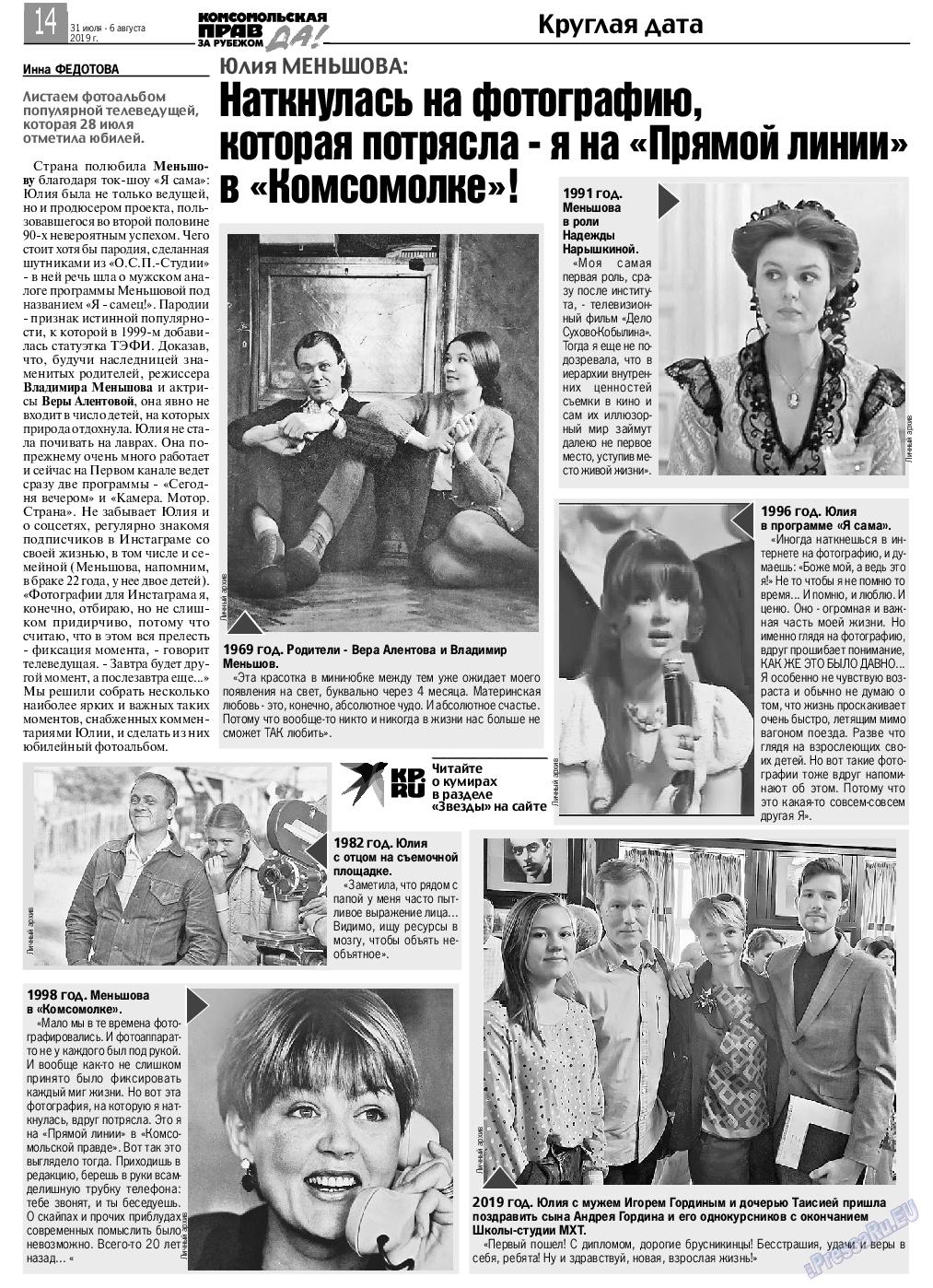 КП в Европе (газета). 2019 год, номер 31, стр. 14