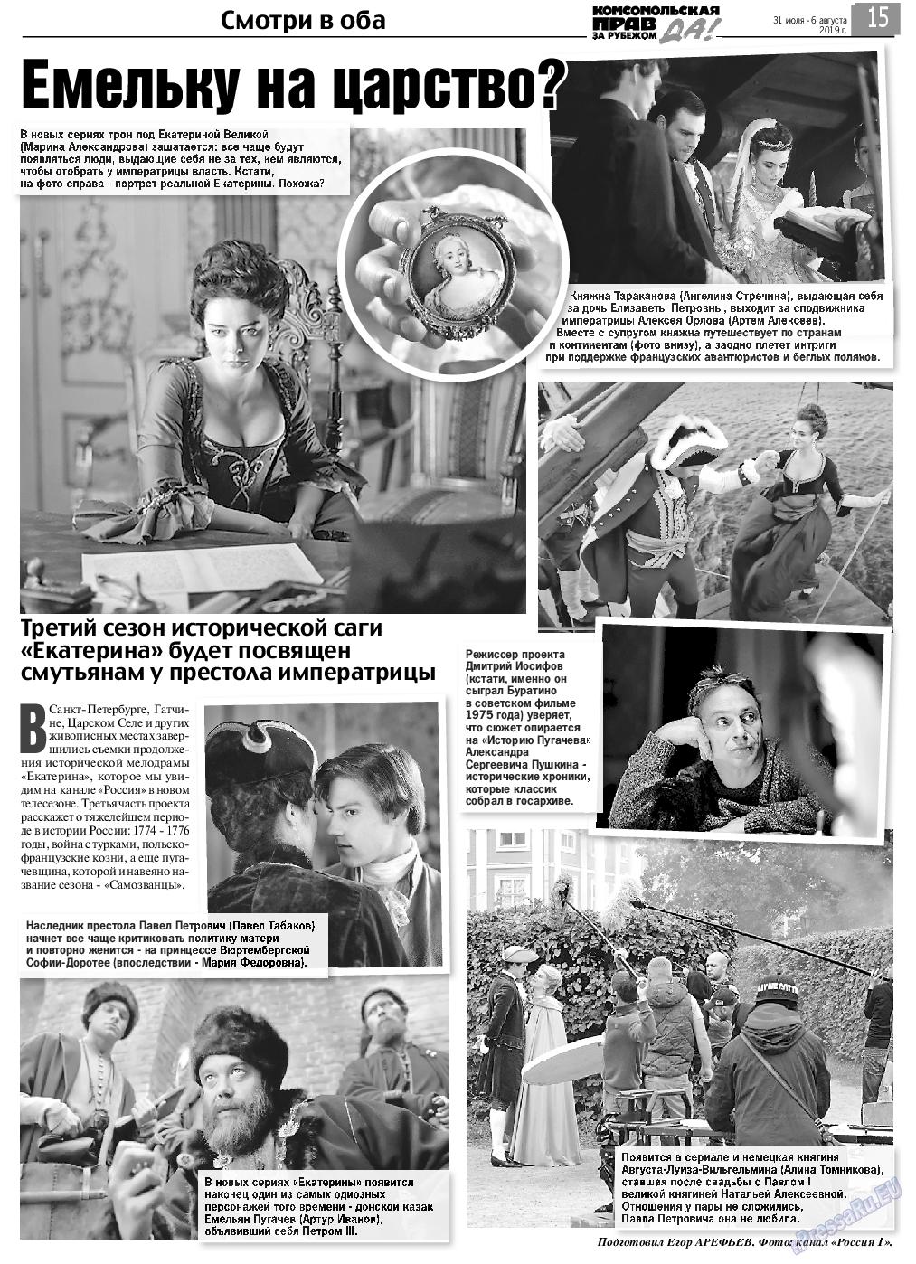 КП в Европе (газета). 2019 год, номер 31, стр. 15