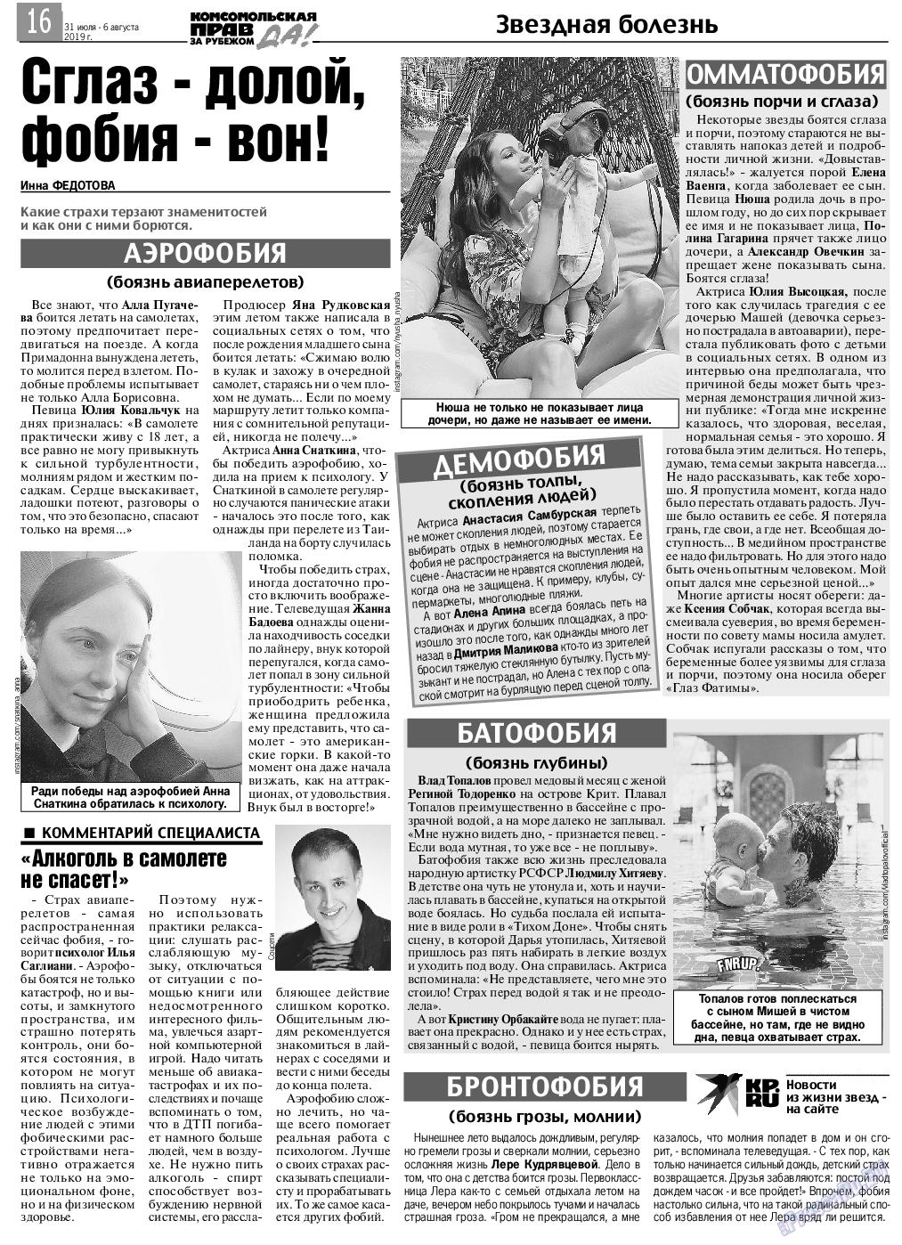 КП в Европе (газета). 2019 год, номер 31, стр. 16
