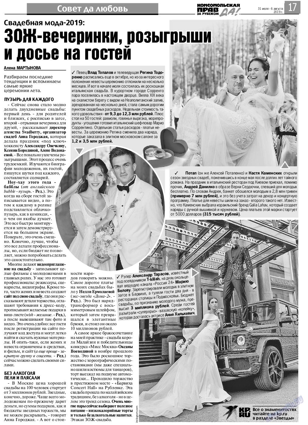КП в Европе (газета). 2019 год, номер 31, стр. 17
