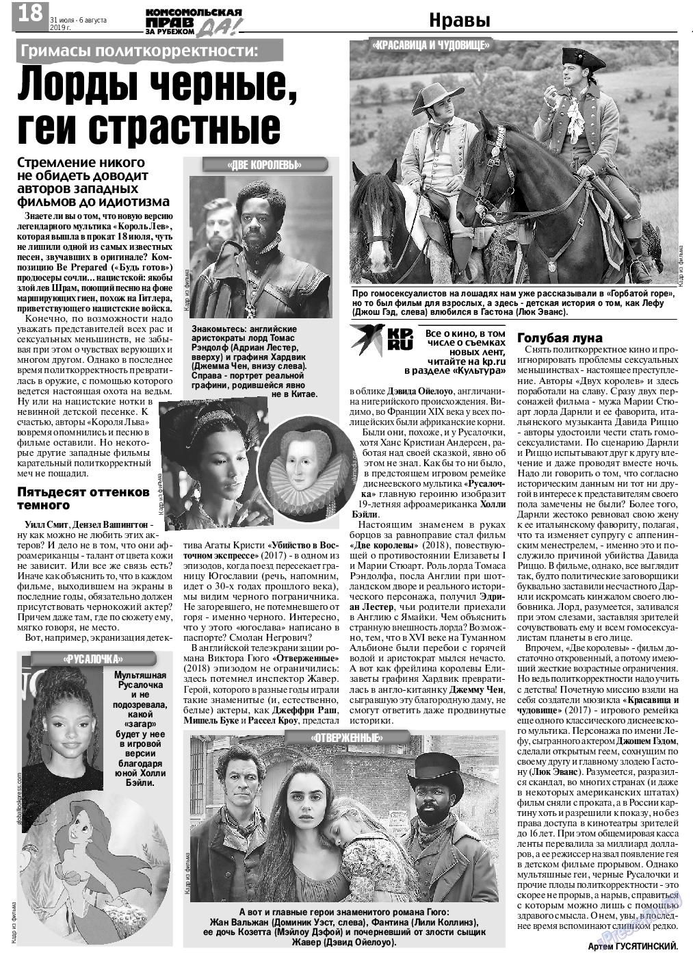 КП в Европе (газета). 2019 год, номер 31, стр. 18