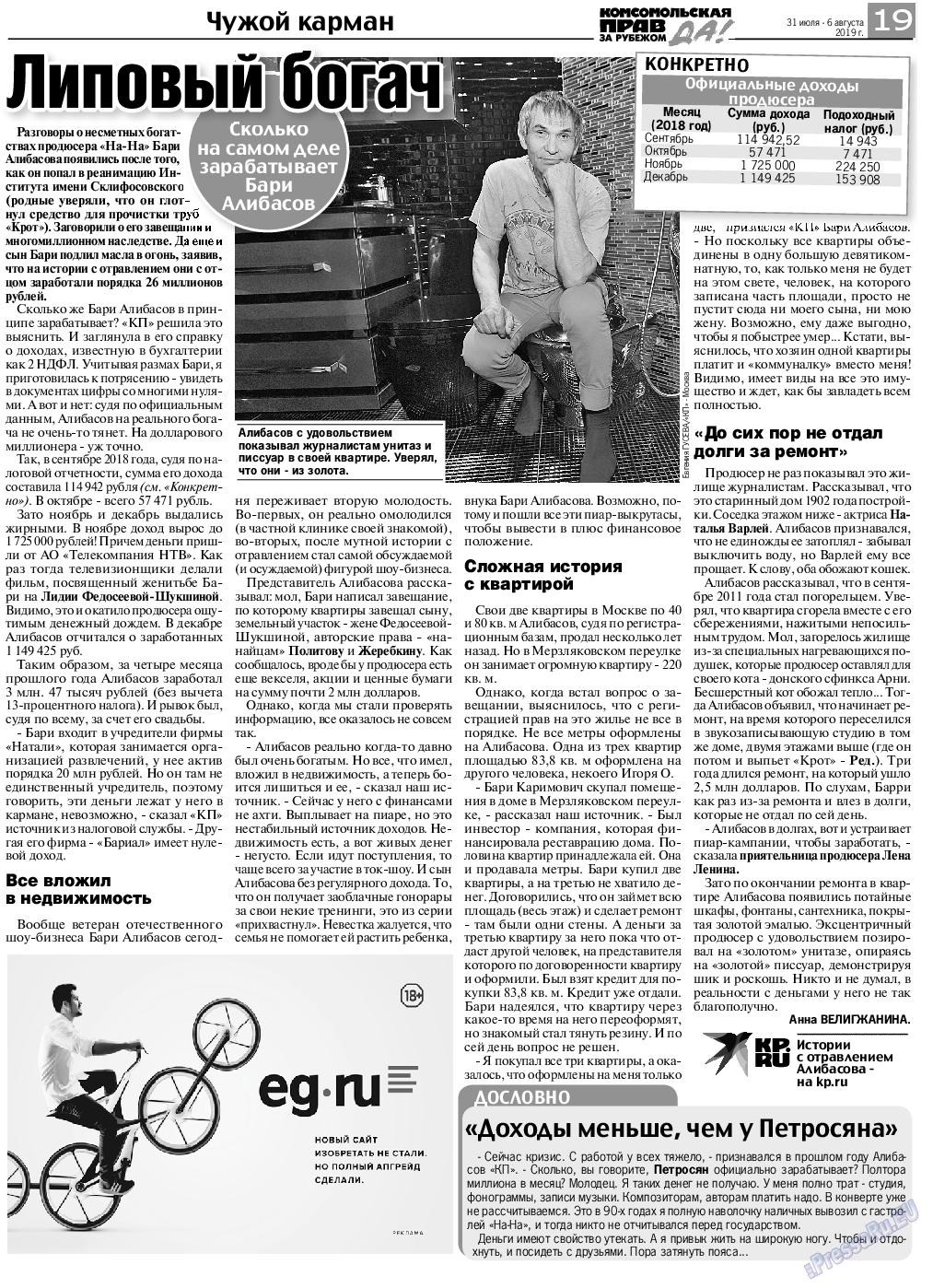 КП в Европе (газета). 2019 год, номер 31, стр. 19