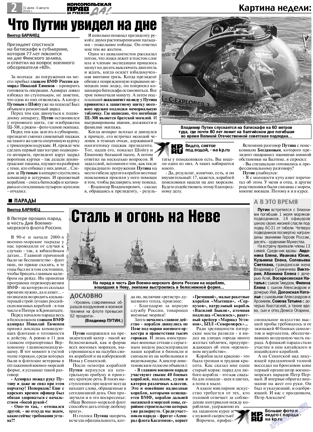 КП в Европе (газета). 2019 год, номер 31, стр. 2