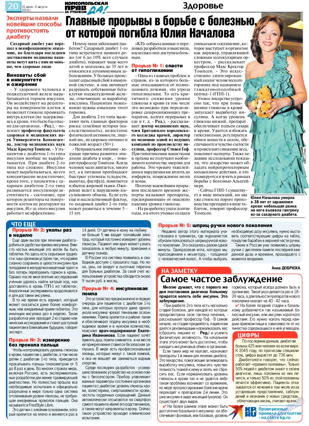 КП в Европе (газета). 2019 год, номер 31, стр. 20