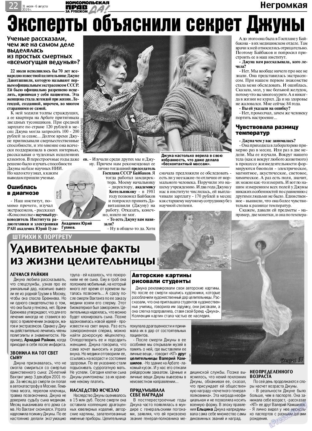 КП в Европе (газета). 2019 год, номер 31, стр. 22