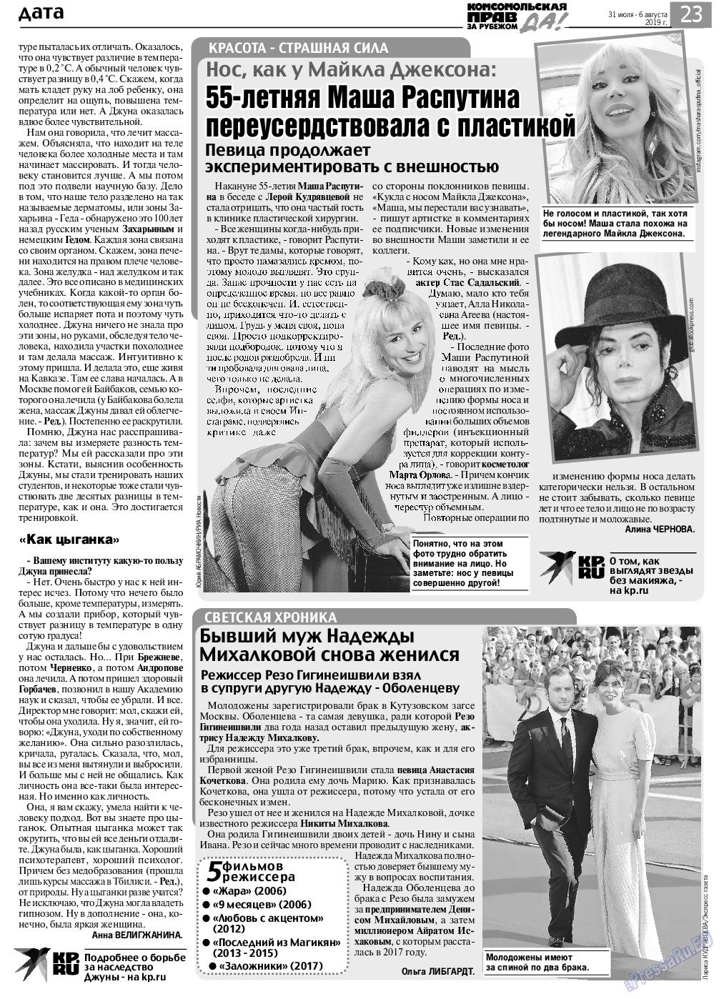КП в Европе (газета). 2019 год, номер 31, стр. 23